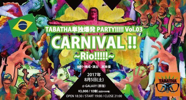 「TABATHA単独爆発PARTY!!!!! Vol.03『CARNIVAL!!~Rio!!!!!~』」チラシ表