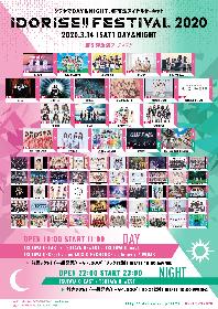 渋谷のアイドルサーキット『IDORISE!! FESTIVAL 2020』 ゆるめるモ!、虹のコンキスタドールら第六弾出演アーティストを発表