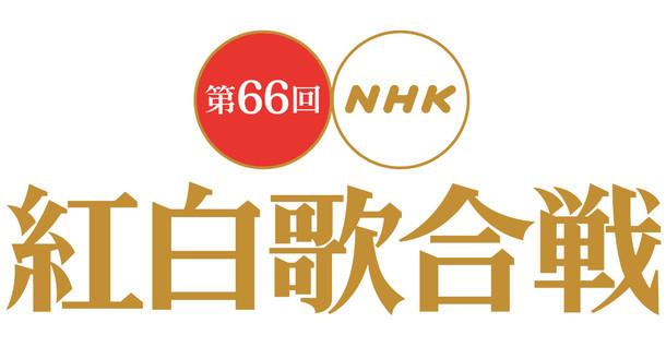 「第66回NHK紅白歌合戦」ロゴ