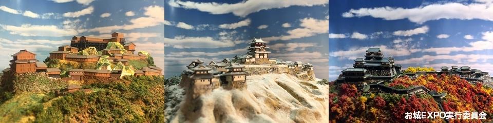 お城のジオラマ模型展