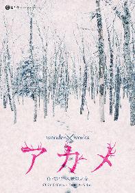 零下20度で繰り広げられる人間ドラマ「アカメ」