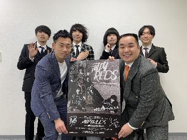 ミルクボーイが大阪出身のバンド・河内REDSをネタにした新作漫才を公開