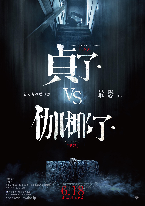 映画『貞子vs伽椰子』 制作・配給:KADOKAWA /(C)2016「貞子vs伽椰子」製作委員会