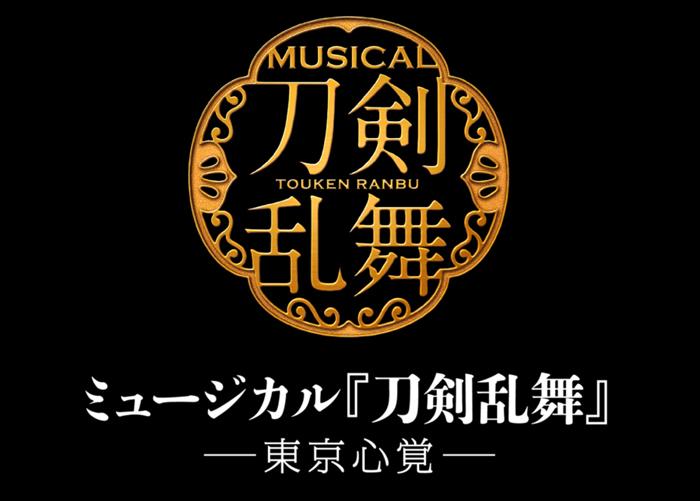 ©ミュージカル『刀剣乱舞』製作委員会