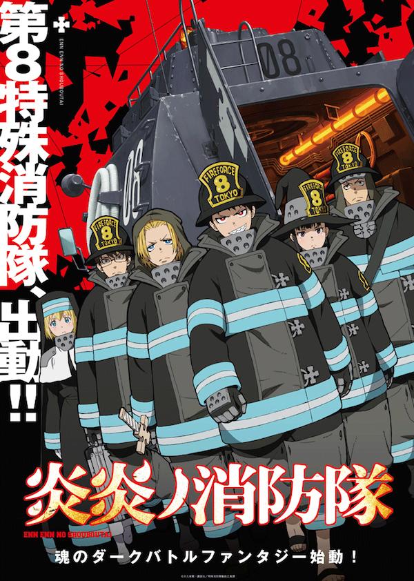 『炎炎ノ消防隊』