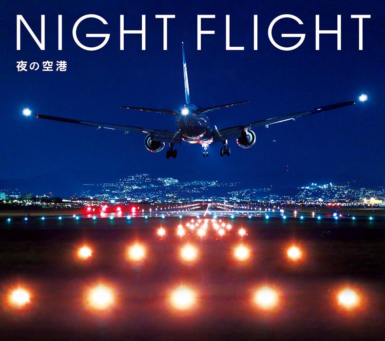 写真集『NIGHT FLIGHT -夜の空港-』