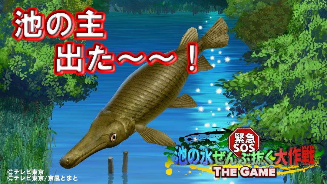 『緊急SOS!池の水ぜんぶ抜く大作戦 ~ THE GAME ~』
