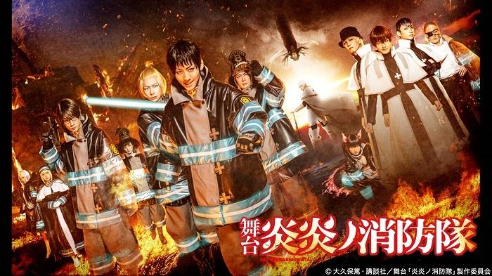 舞台『炎炎ノ消防隊』