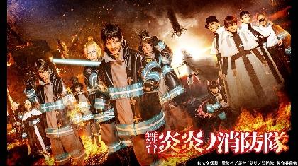 牧島輝、君沢ユウキらが出演 舞台『炎炎ノ消防隊』がdTVで配信スタート