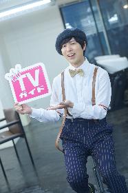 神谷浩史、美容師に扮したグラビアを披露「相変わらず『月刊TVガイド』さんの撮影はよく分からないな…(笑)」