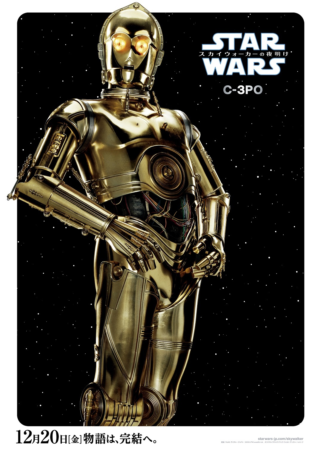 C-3PO (C)2019 Lucasfilm Ltd. All Rights Reserved.
