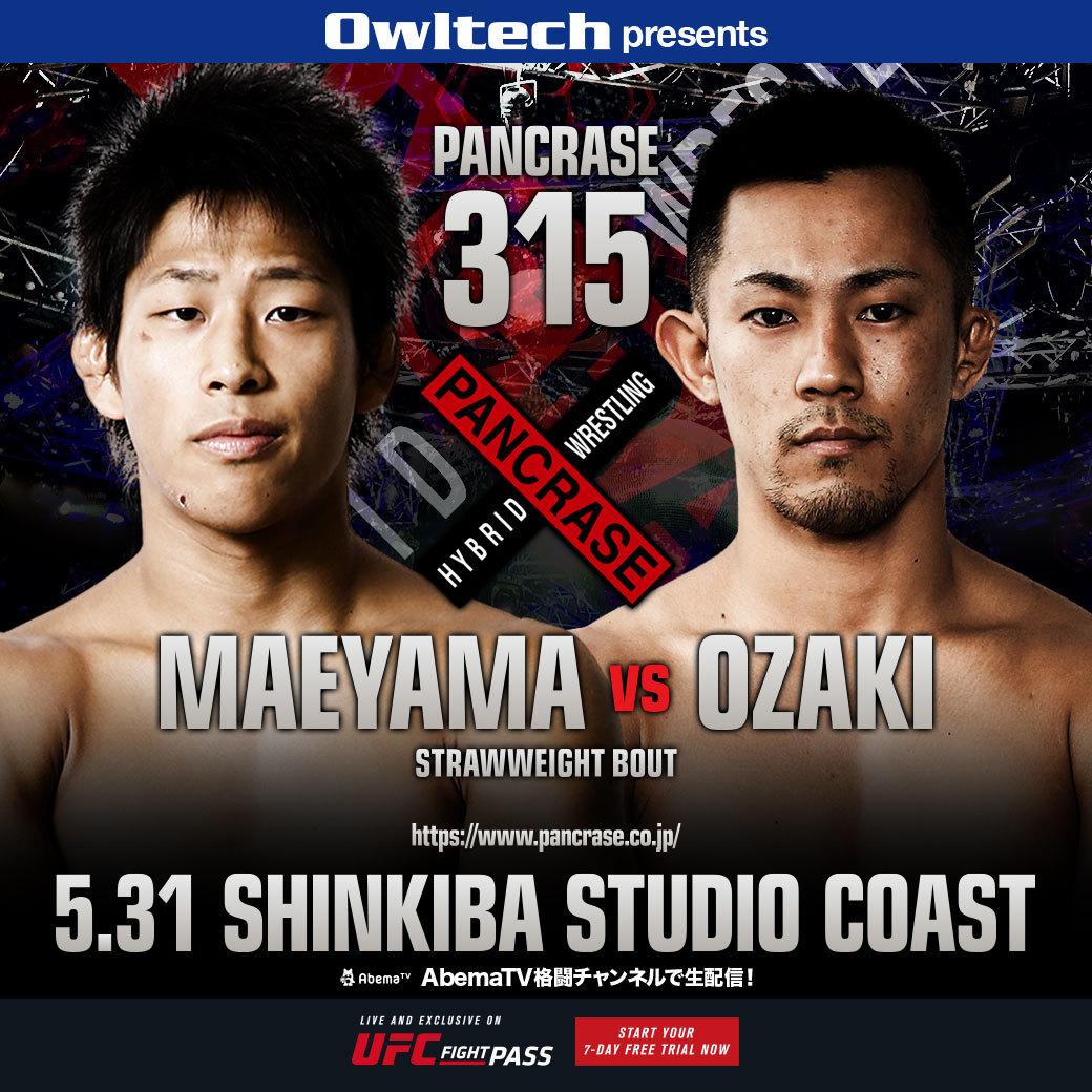 ■ストロー級/5分3ラウンド 前山哲兵 vs 尾崎龍紀