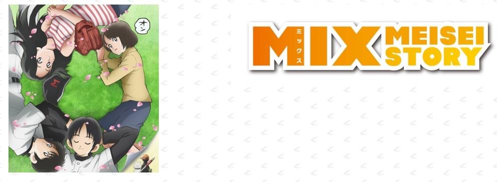 8月15日(木)のオリックス・バファローズ戦は『人気アニメ「MIX」コラボデー』