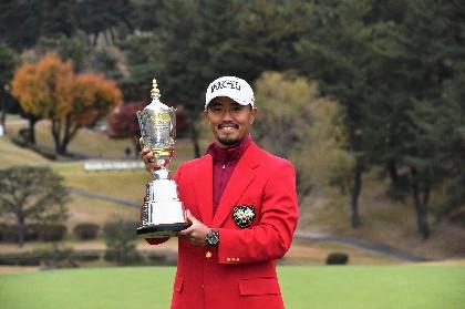 令和初の賞金王は誰の手に? 男子ゴルフツアー最終戦『ゴルフ日本シリーズJTカップ』は12/5~8に開催