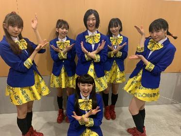 私立恵比寿中学、令和初ライヴで最新曲を披露&堂々「令和アイドル」宣言