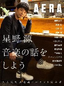 星野源、雑誌『AERA』での連載を1冊にまとめたMOOK本を6月に発売決定 生田斗真、有村架純、バカリズムらが登場
