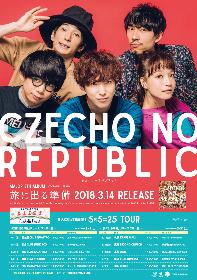 "Czecho No Republicのツアー""2マン編""ゲストにThe Floor、アンテナ、Saucy Dog"