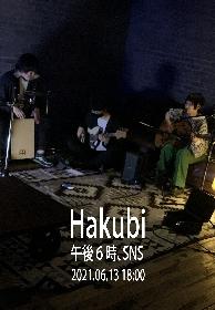 Hakubi、弾き語り生配信企画『午後6時、SNS』の開催が決定