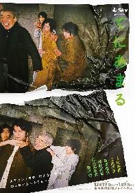 藤原竜也、柄本明ら出演の舞台『てにあまる』 映画「岬の兄妹」の片山慎三監督によるプロモーション映像が解禁 キャストコメント動画も
