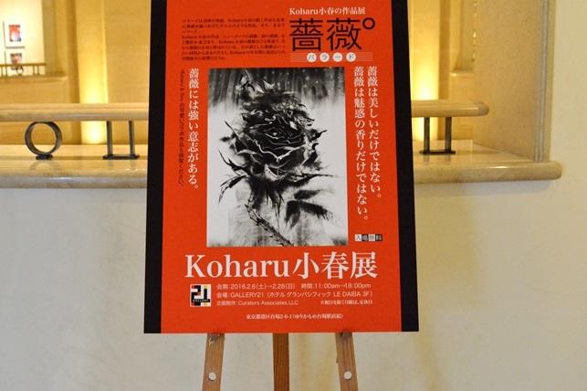 Koharu小春展「薔薇°(バラード)」
