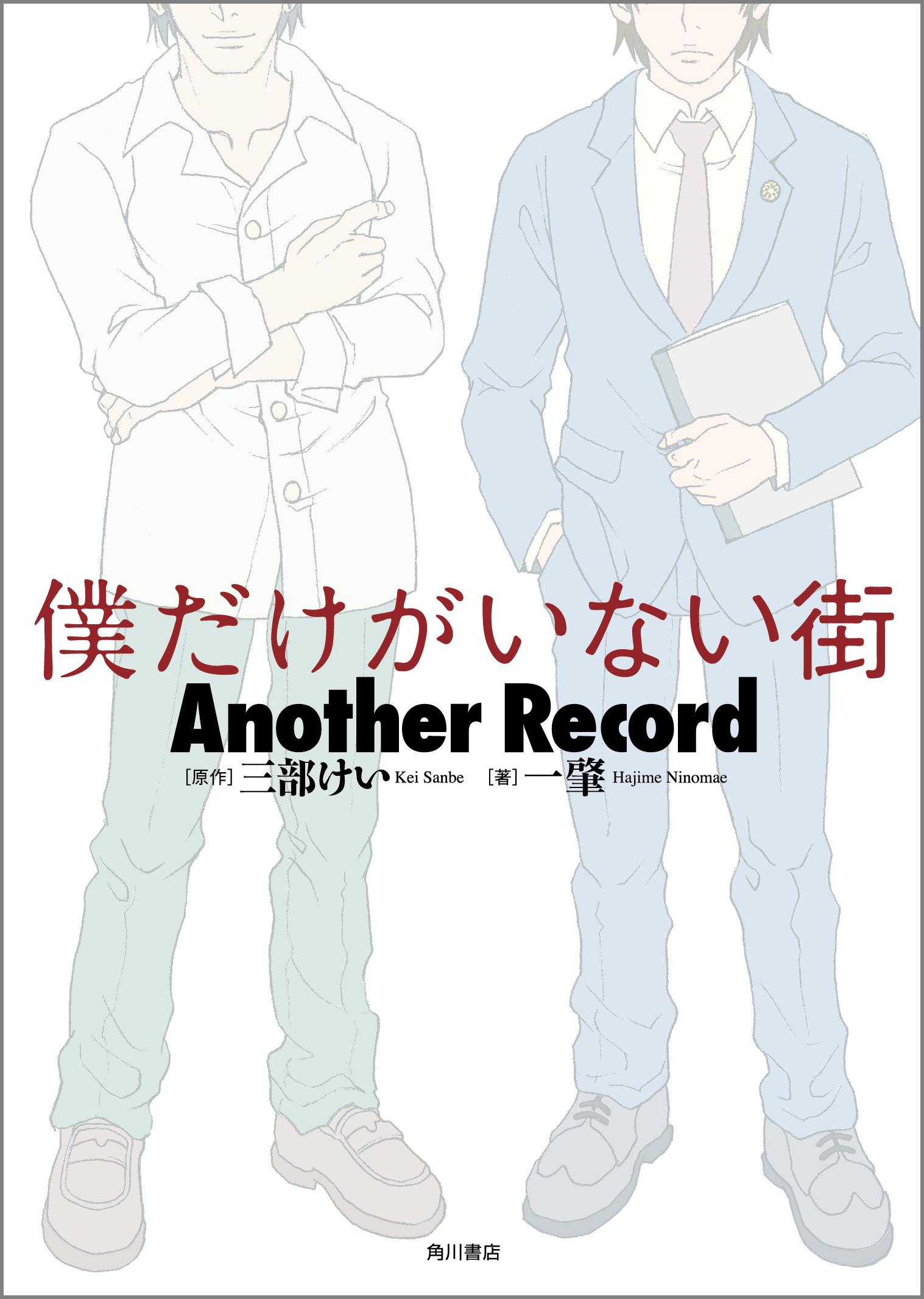 『僕だけがいない街 Another Record』カバーデザイン