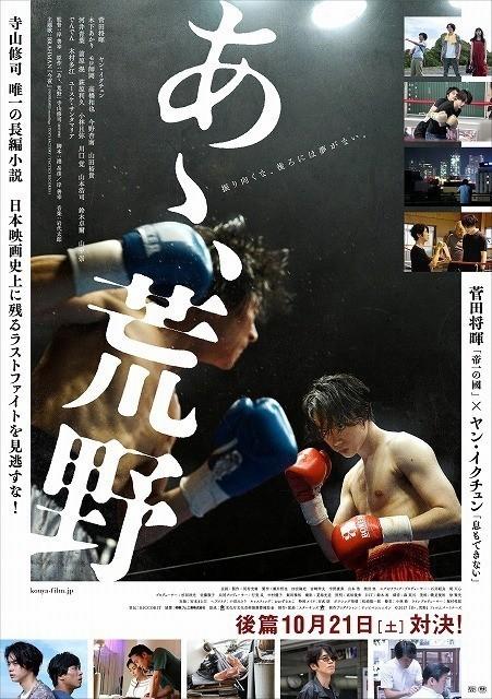 映画『あゝ、荒野』後篇ポスタービジュアル (C)2017『あゝ、荒野』フィルムパートナーズニオン