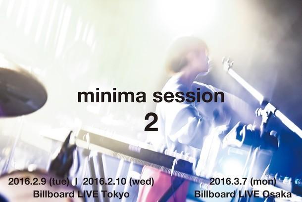 「minima –session 2-」メインビジュアル