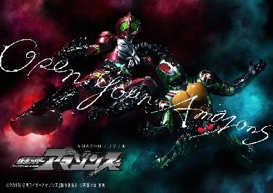 小林太郎が歌う『仮面ライダーアマゾンズ』の主題歌が4月15日よりAmazon Musicにて先行配信開始