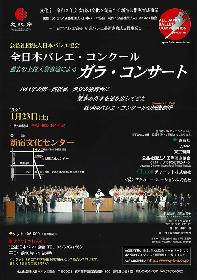 豪華出演者で贈る「全日本バレエ・コンクール 過去の上位入賞者達によるガラ・コンサート」の開催が決定
