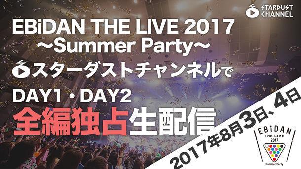 スターダストチャンネル「EBiDAN THE LIVE 2017」告知ビジュアル