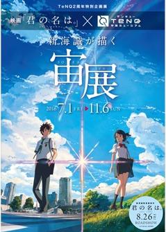 映画「君の名は。」×TeNQ 『新海誠が描く宙(ソラ)展』 ⓒ2016「君の名は。」製作委員会