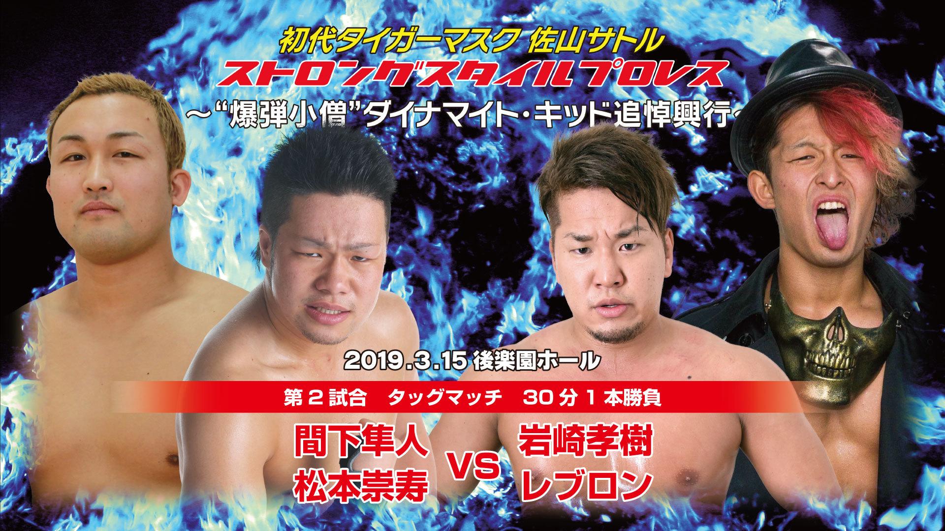第2試合は若手の注目株同士である岩崎孝樹と松本崇寿がタッグマッチで対戦