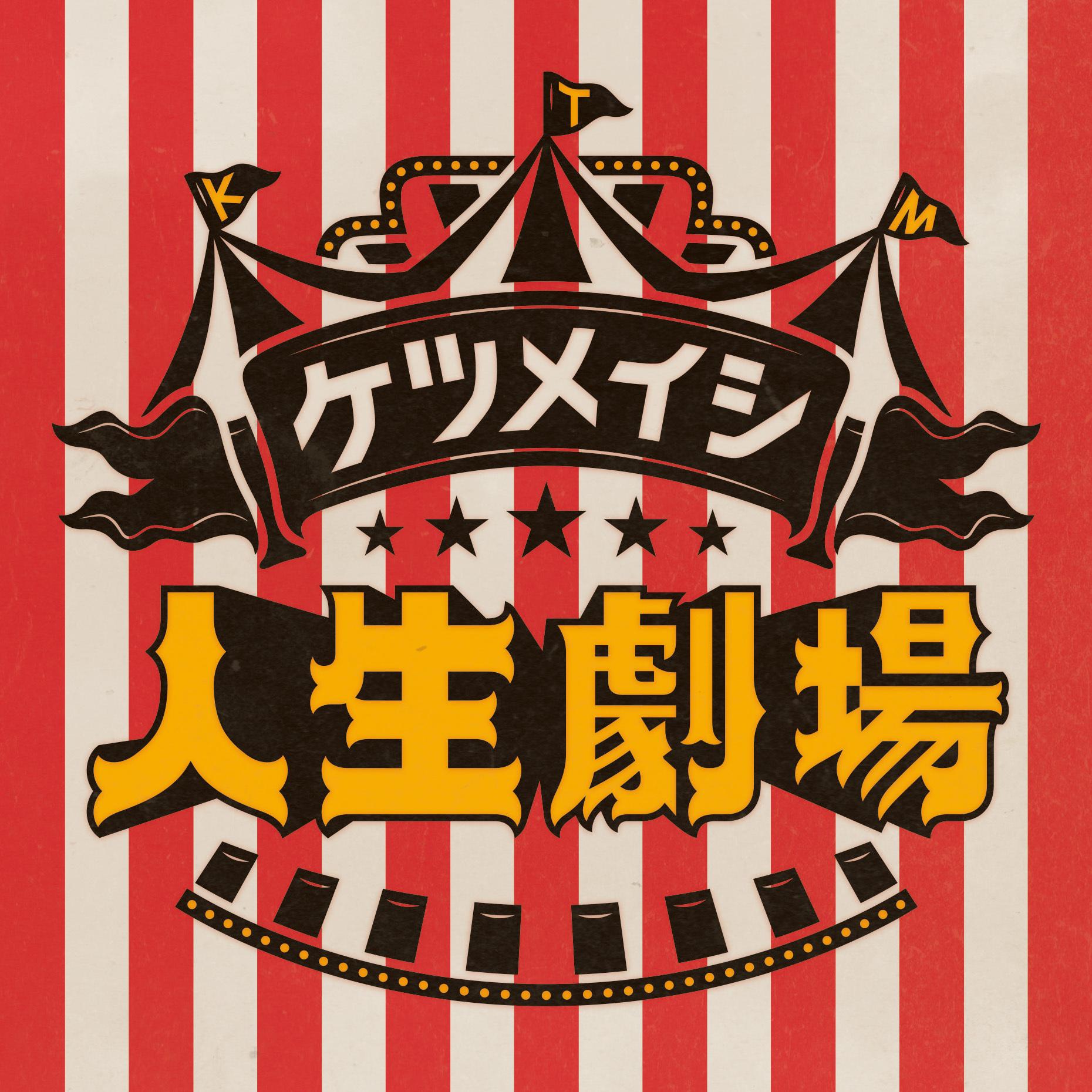 ケツメイシ ツアー会場限定販売シングル「人生劇場」