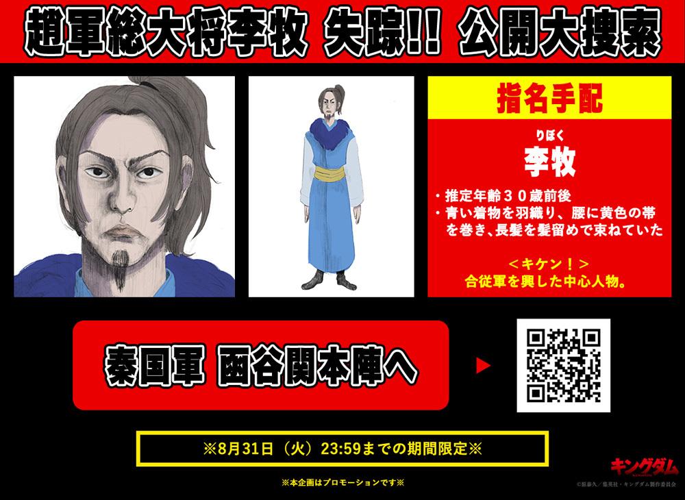 (c)原泰久/集英社・キングダム製作委員会