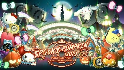 ピューロランドのハロウィンイベント『SPOOKY PUMPKIN 2019』でスチャダラパーとポムポムプリンが「今夜はブギー・バック」で共演
