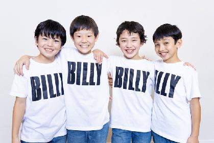 2020年9月開幕のミュージカル『ビリー・エリオット~リトル・ダンサー~』、4人のビリー役にインタビュー