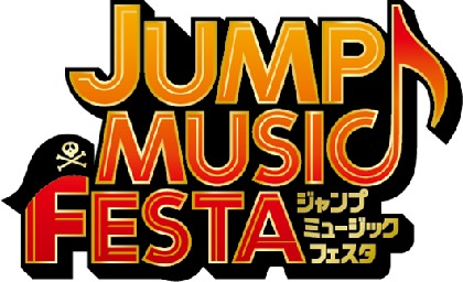 『JUMP MUSIC FESTA』KANA-BOON、氣志團、BiSH、リトグリ 第1弾出演アーティストを発表
