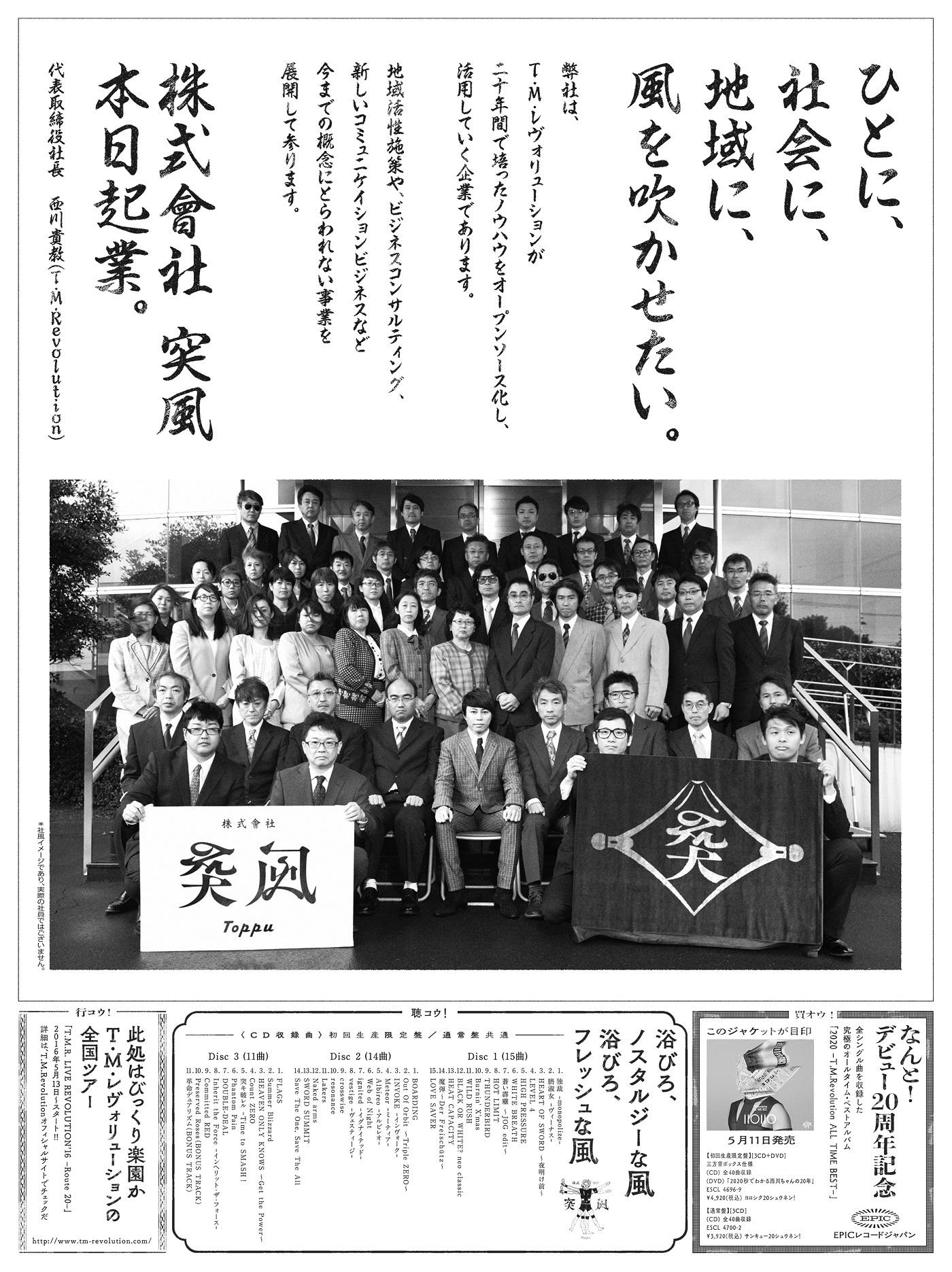 日経産業新聞/株式会社 突風