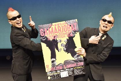 モヒカンの二人が笑わせる! が〜まるちょば『サイレントコメディー』日本縦断ツアー開始!