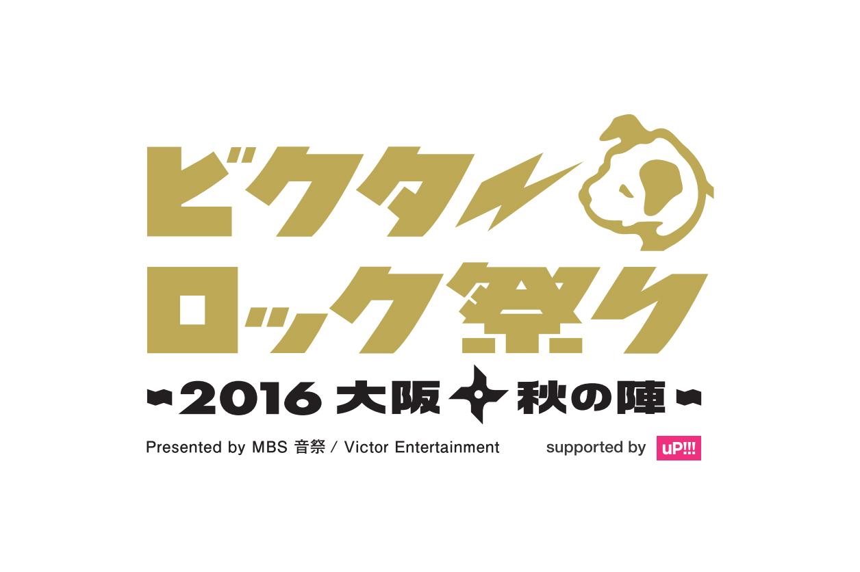 ビクターロック祭り×MBS音祭~2016大阪・秋の陣~supported by uP!!!