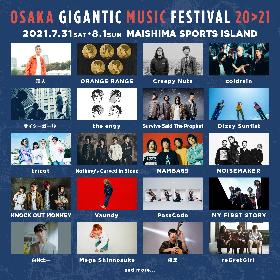 『OSAKA GIGANTIC MUSIC FESTIVAL 20>21』第1弾出演アーティストにCreepy Nuts、瑛人、マイファス、優里ら20組発表