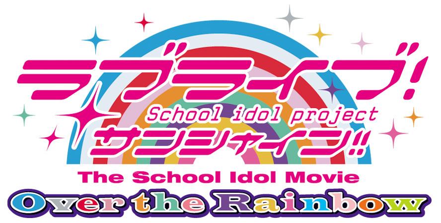 劇場版『ラブライブ!サンシャイン!!The School Idol Movie Over the Rainbow』ロゴ