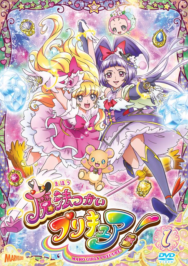 『魔法つかいプリキュア!』DVD第1巻のジャケット公開!
