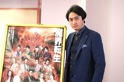 舞台初出演の渡辺大が『魔界転生』で宮本武蔵役に挑むーー「たくさん準備をして突っ走ろうと思っています」