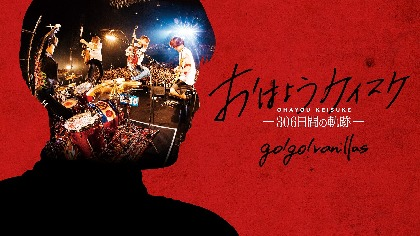 go!go!vanillas 新曲「アメイジングレース」今夜オンエア解禁、限定盤付属DVD収録の「おはようケイスケ 」予告編も公開