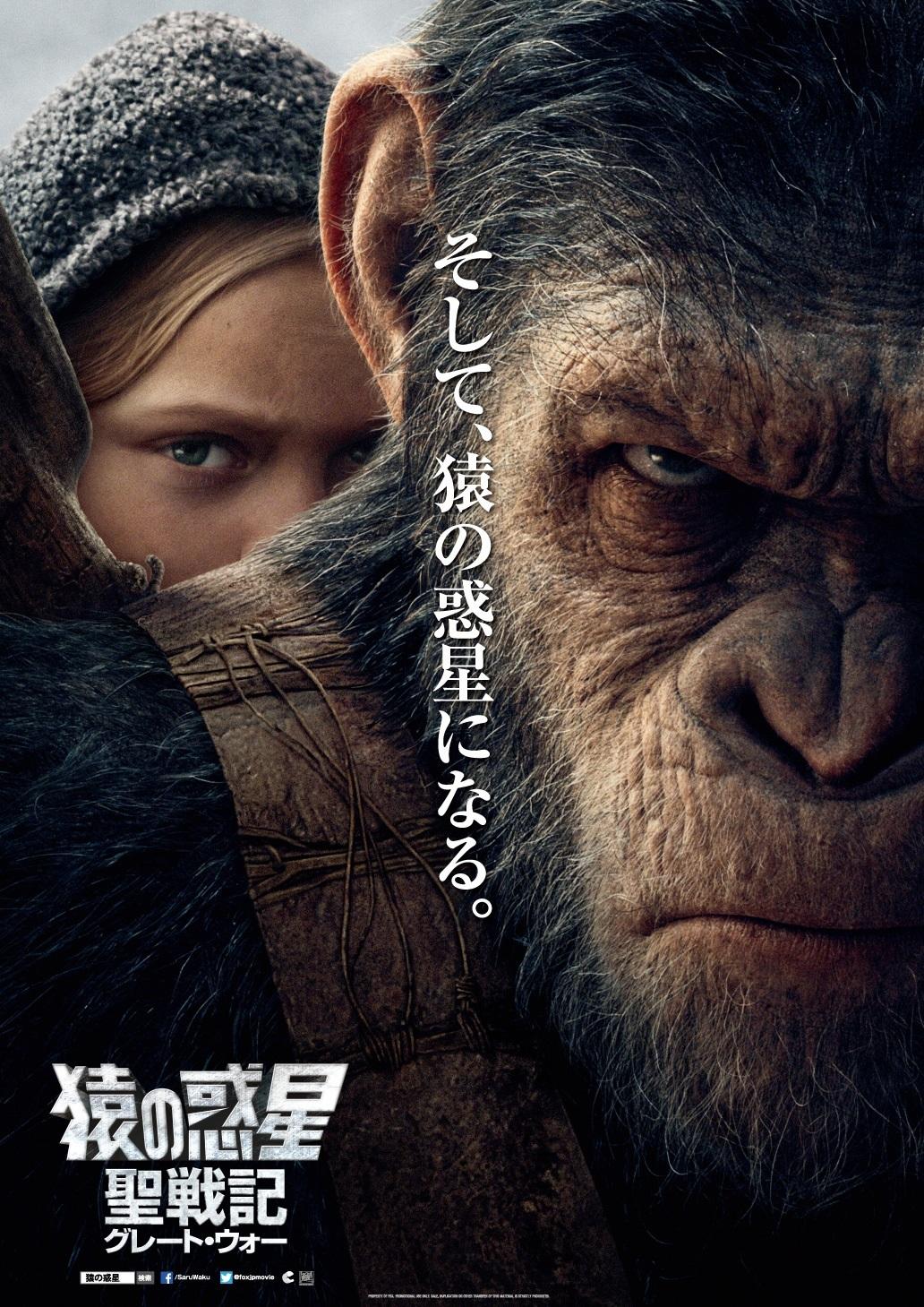 映画『猿の惑星:聖戦記(グレート・ウォー)』 (C) 2017 Twentieth Century Fox Film Corporation