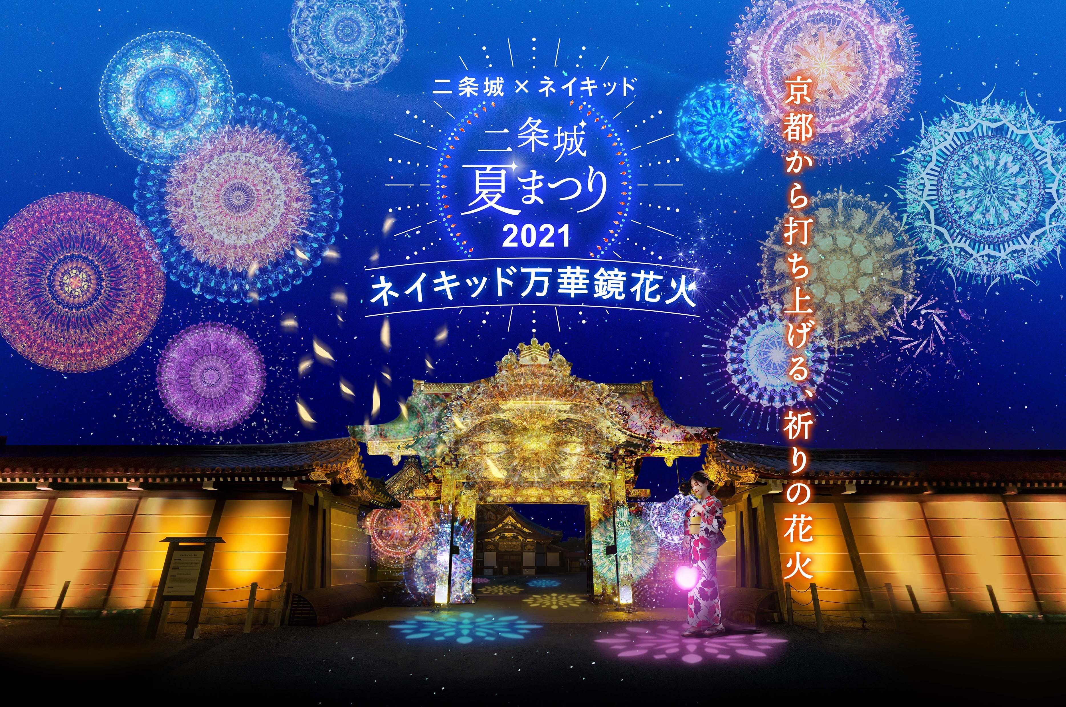 『二条城×ネイキッド 二条城夏まつり2021〜ネイキッド万華鏡花火〜』