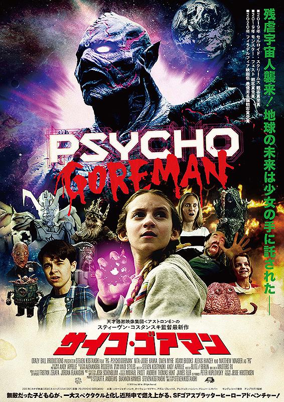 映画『サイコ・ゴアマン』日本版ポスタービジュアル (C)2020 Crazy Ball Inc.