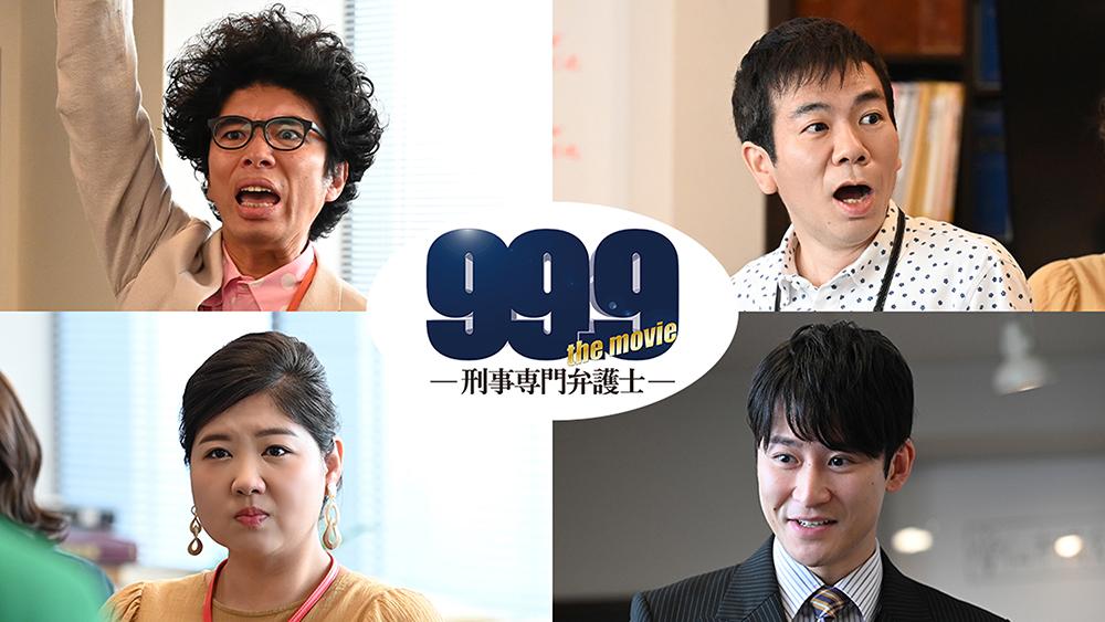 左上から時計回りに、片桐仁、マギー、馬場徹、馬場園梓 (C)2021『99.9-THE MOVIE』製作委員会