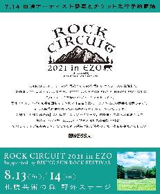 『RISING SUN ROCK FESTIVAL』主催のWESSが新規野外ライブイベント『ROCK CIRCUIT 2021 in EZO』を開催